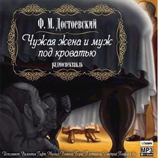 Fyodor Dostoevsky – Another Man's Wife and a Husband Under the Bed (in Russian)